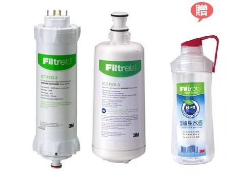 【本月買就贈3M隨身水壺一個】3M UVA3000 紫外線殺菌淨水器--專用活性碳濾心3CT-F031-5+紫外線殺菌燈匣3CT-F022-5 一組