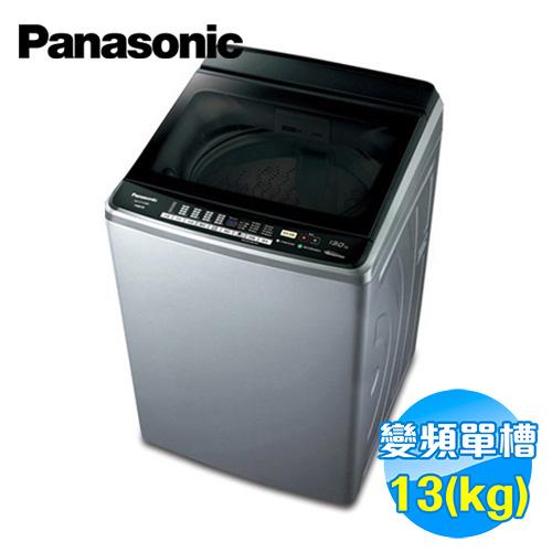 【福利品】國際 Panasonic 雙科技變頻洗衣機 13kg NA-V130BBS