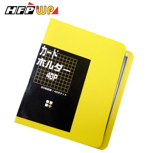 HFPWP 40頁80入名片簿限量外銷精品 台灣製 環保材質 LV-N40 / 本