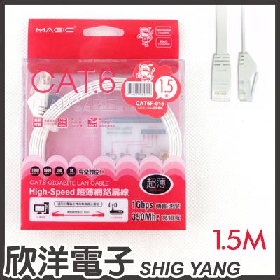 ※ 欣洋電子 ※ Magic 鴻象 Cat6 High-Speed 超薄網路線1.5米/1.5M (CAT6F-015)/台灣製造