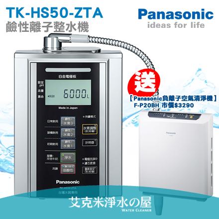Panasonic 國際牌 TK-HS50-ZTA 鹼性離子整水機/電解水機 ★贈快拆式三道前置、專用龍頭 ★限時贈空氣清淨機 ★免費到府安裝