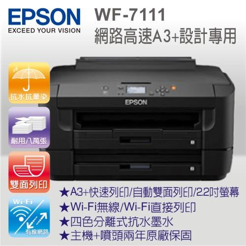 EPSON WF-7111 網路高速A3+設計專用印表機 彩色噴墨印表機