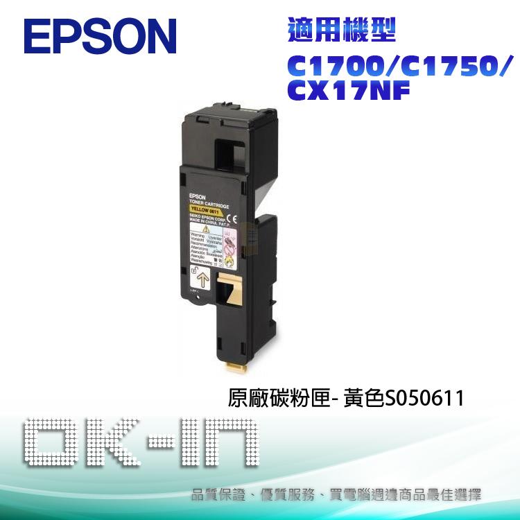 【免運】EPSON 原廠黃色碳粉匣 S050611 適用 EPSON C1700/C1750/CX17NF