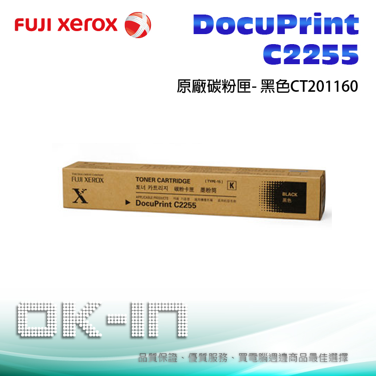 【免運】Fuji Xerox 富士全錄 原廠黑色碳粉匣 CT201160 適用 DocuPrint C2255
