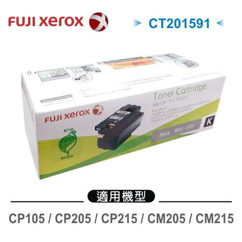 【免運】Fuji Xerox 富士全錄 原廠黑色碳粉匣 CT201591 適用 DocuPrint CP105b/CP205/CM205