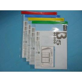 B5橫式透明文件透明袋/信億文件袋拉鏈袋塑膠拉鍊夾文件夾MIT製/{定25}一大包12個入