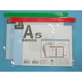 A5橫式透明文件透明袋/信億文件袋拉鏈袋塑膠拉鍊夾鏈夾文件夾MIT製/{定20}一大包12個入