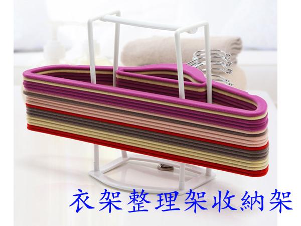 BO雜貨【SV6189】衣架收納整理器 衣架整理/收納架 衣架的家 收納衣架好幫手