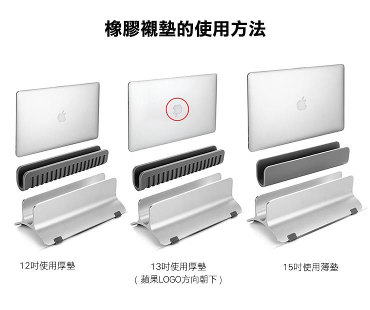 macbook pro air立式鋁合金支架底座 很好用