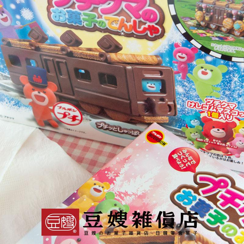 【豆嫂】日本零食 北日本小熊 巧克力餅乾DIY (小屋/火車)