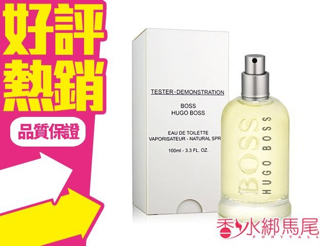Boss 自信男香 Hugo Boss 100ml TESTER?香水綁馬尾?