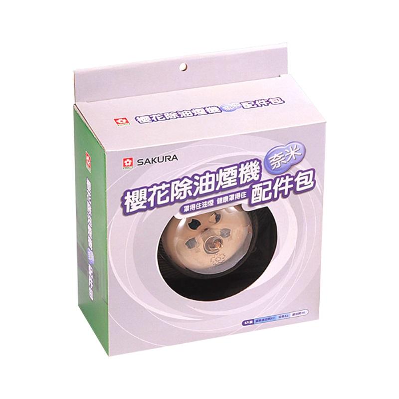 年前大掃除商品 SAKURA 櫻花牌 奈米配件包 RA-004 櫻花除油煙機 配件 (鋼網、荷葉油杯及濾油鋁網)