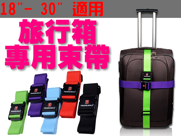 18吋 到 30吋 適用 行李箱一字束帶 行李箱 拉杆箱 打包帶 出國旅行必備 旅行箱 防摔開 捆綁帶 行李箱/禮品/贈品