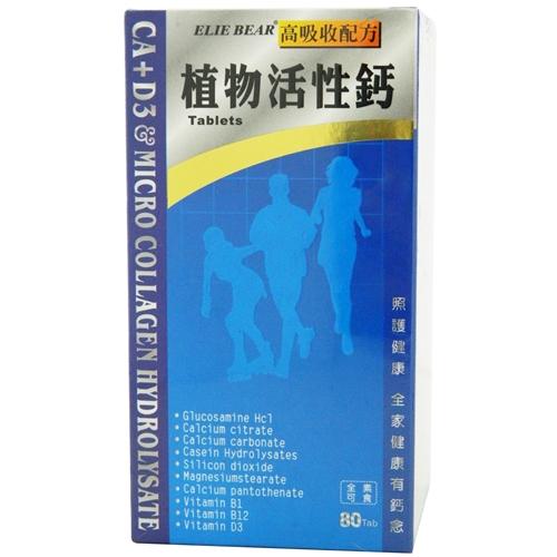 愛力寶植物活性鈣 80錠[買3送1]【合康連鎖藥局】