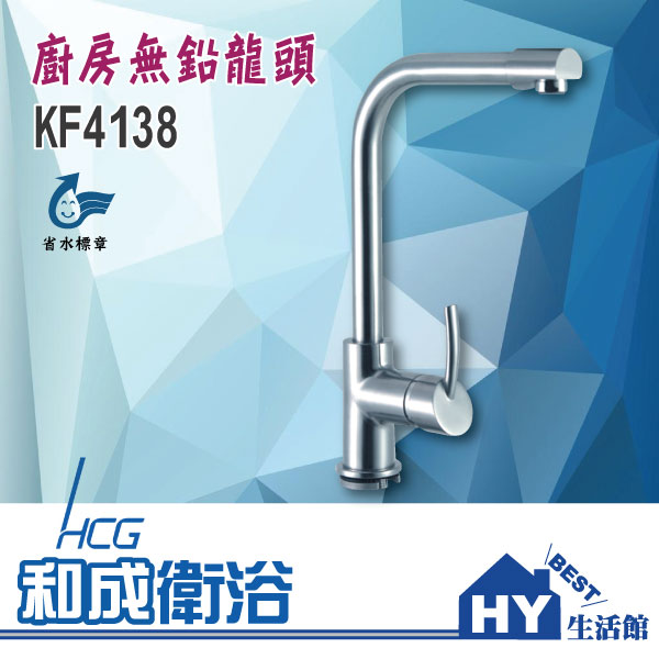 HCG 和成 KF4138 廚房無鉛龍頭 不銹鋼龍頭 -《HY生活館》水電材料專賣店
