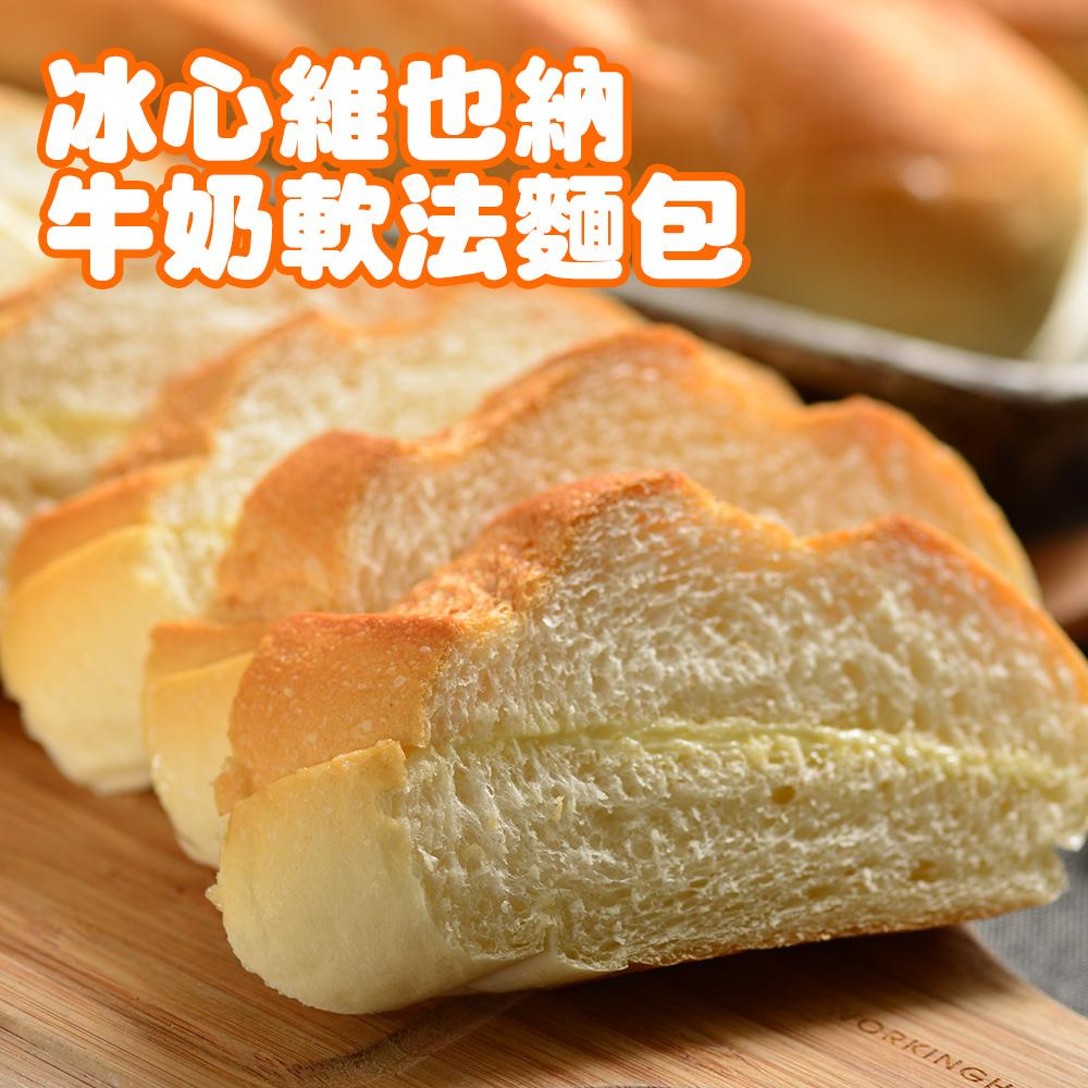 ~【6入】冰心牛奶維也納軟法麵包~就是要讓小家庭也買得下去~