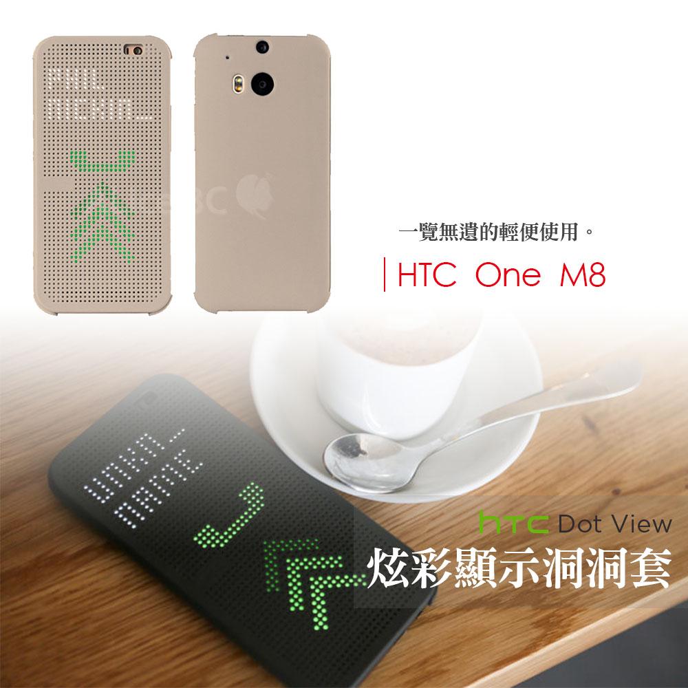 HTC One M8 洞洞套 【C-HTC-001】 Dot View 炫彩顯示皮套 保護套 手機殼 Alice3C