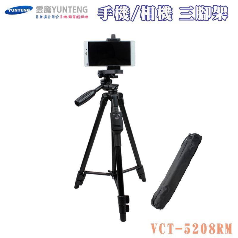 YUNTENG VCT-5208 手機/相機三腳架/可調高度/手機藍芽自拍/自拍架/手機架/雲台/相機架/單眼架/DV架/照相/錄影/附腳架袋/Samsung/Sony/HTC/LG/ASUS/鴻海/..