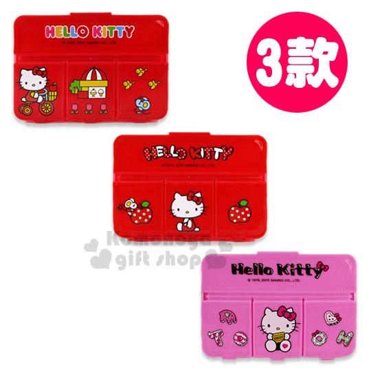〔小禮堂〕Hello Kitty 四格藥盒《3款.隨機出貨》分類放置方便又衛生