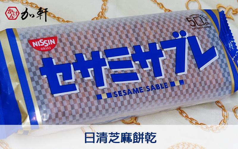 《加軒》日本日清芝麻餅乾/和風抹餅乾