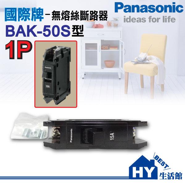 國際牌 BAK-50S 型 無熔絲開關 無熔線斷路器 BBT115K (1P15A) / BBT120K (1P20A) / BBT130K (1P30A) -《HY生活館》水電材料專賣店