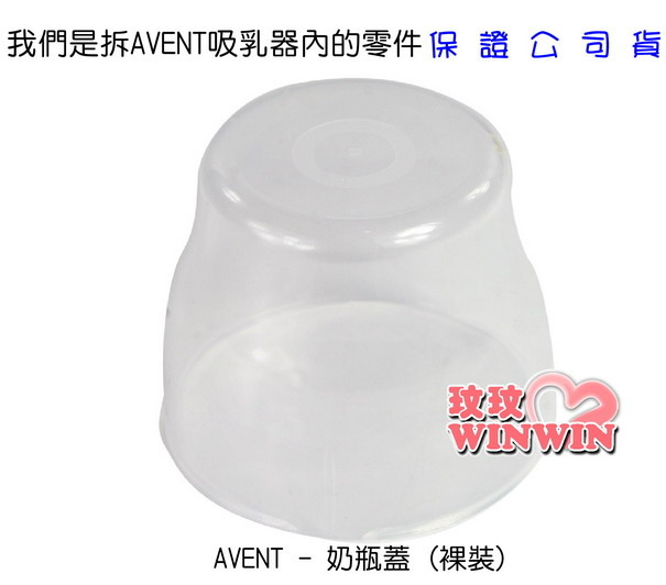 AVENT 奶瓶蓋 超低價39元 - 我們拆吸乳器零件多出奶瓶蓋-便宜賣嘍!!