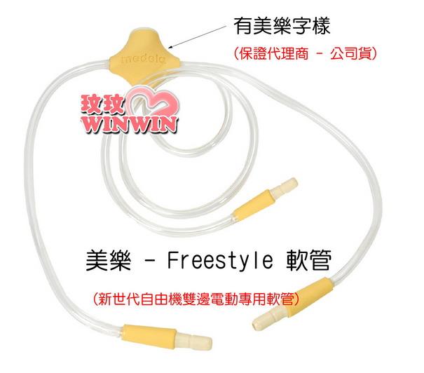 美樂-吸乳器零件(新世代Freestyle - 軟管)新世代自由機雙邊電動吸乳器用-專用軟管
