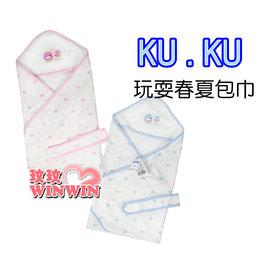 KU.KU 酷咕鴨-2144 玩耍春夏包巾 (粉、藍可選) 包覆寶寶-讓寶寶有安全感