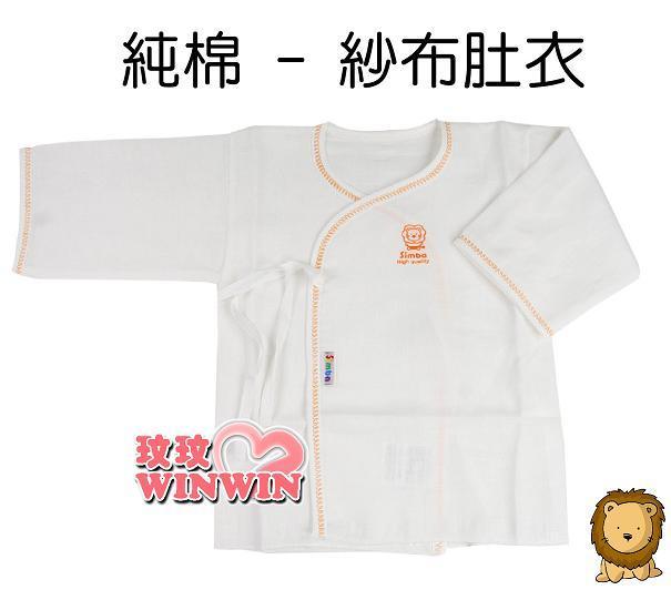 小獅王辛巴NO:5122 純棉紗布肚衣-紗布質感柔和-適合全年穿著