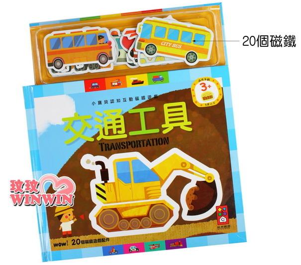 風車圖書童書「小寶貝認知互動磁鐵遊戲 - 交通工具」附20個磁鐵遊戲配件