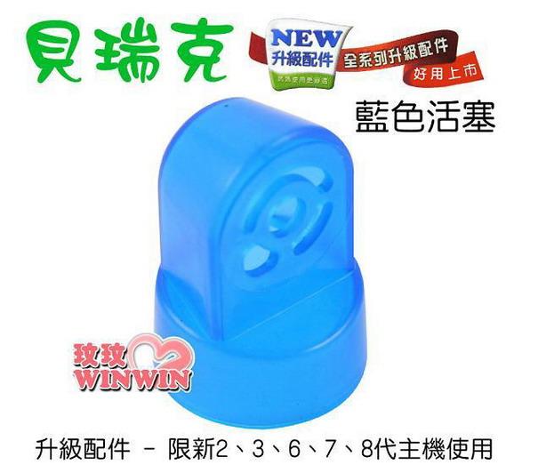 貝瑞克-電動吸乳器-原廠零件『全新升級配件-藍色活塞』您需要的都有現貨