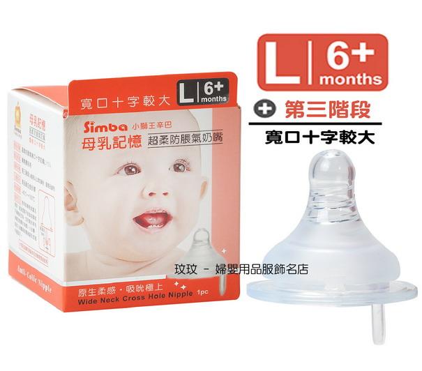 小獅王S.6313母乳記憶超柔防脹氣寬口徑奶嘴(單入裝)十字孔L號,6個月以上寶寶適用