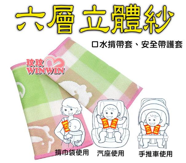 黃色小鴨GT-81702 六層立體紗口水揹帶套 / 安全帶護套 ~ 柔軟材質,給寶寶多一層防護