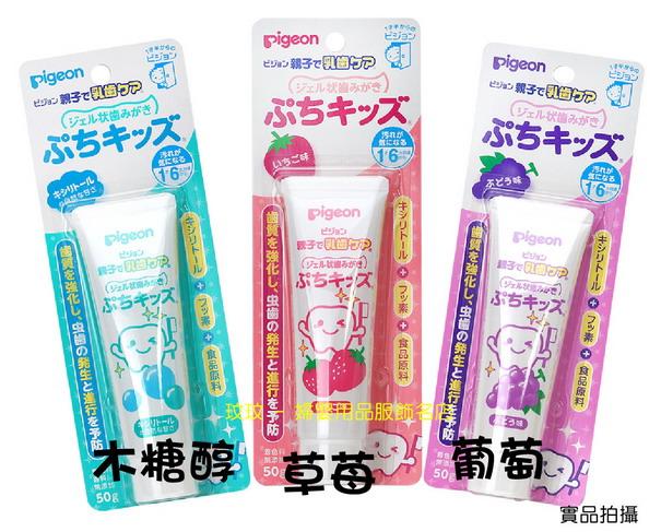 Pigeon 貝親 嬰兒防蛀牙膏 (木糖醇口味 / 草莓口味 / 葡萄口味)50g -日本製