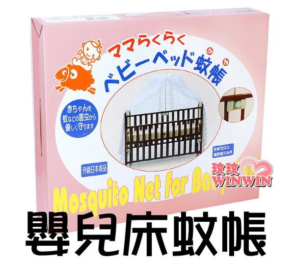 優生房 - 高級嬰兒床蚊帳 (含安裝支架) 寶寶睡覺時,不會被討厭的蚊子叮咬