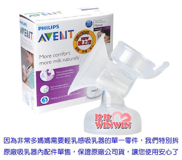 AVENT 吸乳器零件 - 輕乳感 - 手/電動吸乳器專用- 喇叭主體,保證英國原廠公司貨