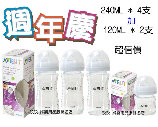 AVENT新安怡親乳感寬口徑玻璃奶瓶 240ML*4支+120ML*2支 ~ 週年慶大回饋