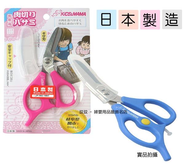 可拆洗攜帶式食物剪(JG-12701藍色、JG-12702粉色) 不鏽綱材質附保護套 ~ 日本製造