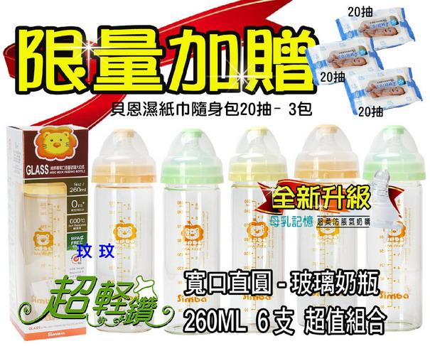 小獅王辛巴S.6908超輕鑽寬口直圓玻璃大奶瓶260ml *6支(升級奶嘴)加贈貝恩濕紙巾隨身包20抽*3包