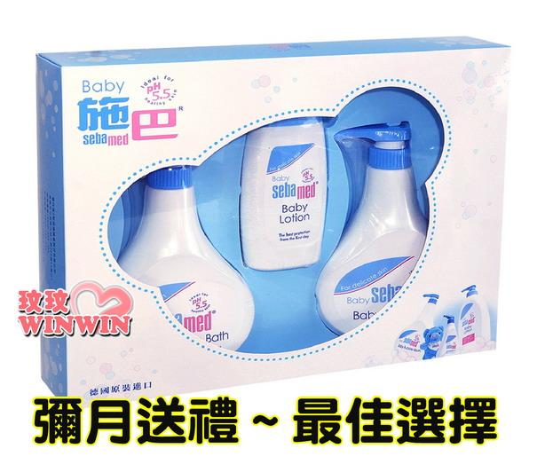 施巴sebamed 嬰兒粉藍熊語大三件禮盒,附贈禮用提袋,專用提袋、送禮大方 ~ 自用兩相宜