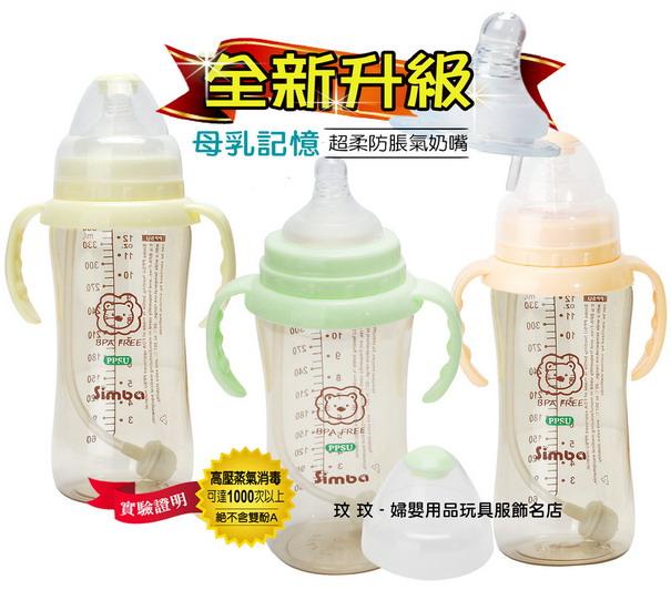 小獅王辛巴(S.6183)PPSU自動把手寬口葫蘆大奶瓶360ML ~ 奶嘴升級,不加價,自動吸管 - 360度