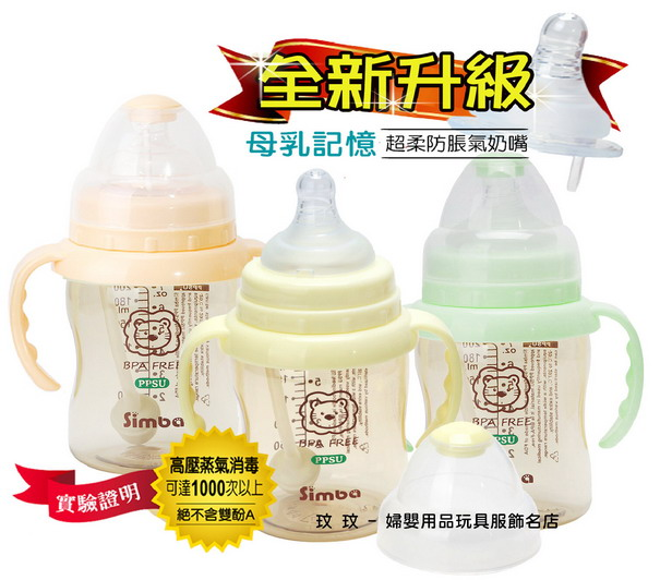 小獅王辛巴(S.6187)PPSU自動把手寬口葫蘆小奶瓶200ML ~奶嘴升級,不加價,自動吸管 - 360度