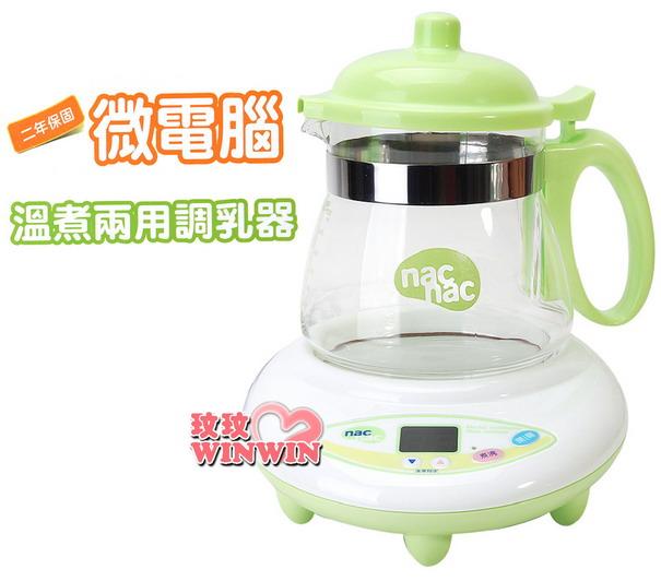 Nac Nac(TM-602H)微電腦調乳器、溫奶器煮沸後自動保溫~ 附溫奶籃,可簡易調理副食品