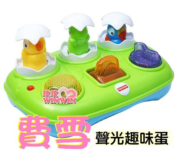 費雪牌(FisherPrice)Y8650 聲光趣味蛋~會彈起的蛋給寶寶驚喜,從遊戲中享受玩樂的過程進而學習