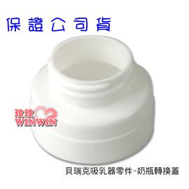 貝瑞克-電動吸乳器-原廠配件「奶瓶轉換蓋」專接avent奶瓶
