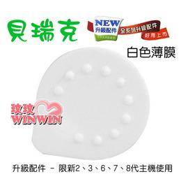 貝瑞克-電動吸乳器-原廠零件『全新升級配件-白色薄膜』您需要的都有現貨