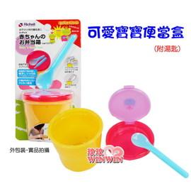 日本利其爾Richell-454008可愛寶寶便當盒(附湯匙)可微波加熱 - 外出使用超方便