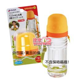 日本 利其爾 Richell-981979 寶特瓶用雙層杯(附揹帶) 方便外出時隨時補充水分