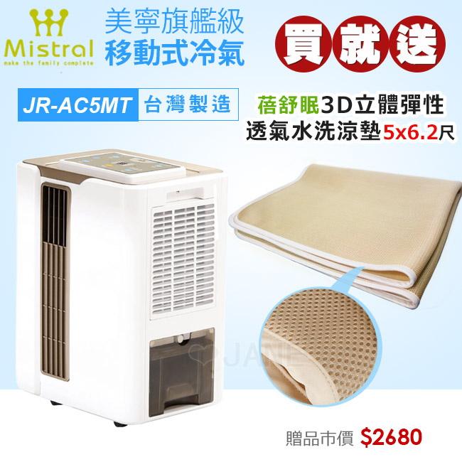 美寧寒流級輕體移動式冷氣機JR-AC5MT【送 一般涼墊一件】