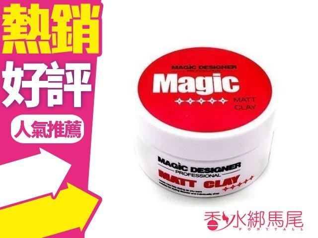 Magic Designer 超酷炫髮泥 80g 霧面 超強塑型力 類似K髮泥效果喔?香水綁馬尾?